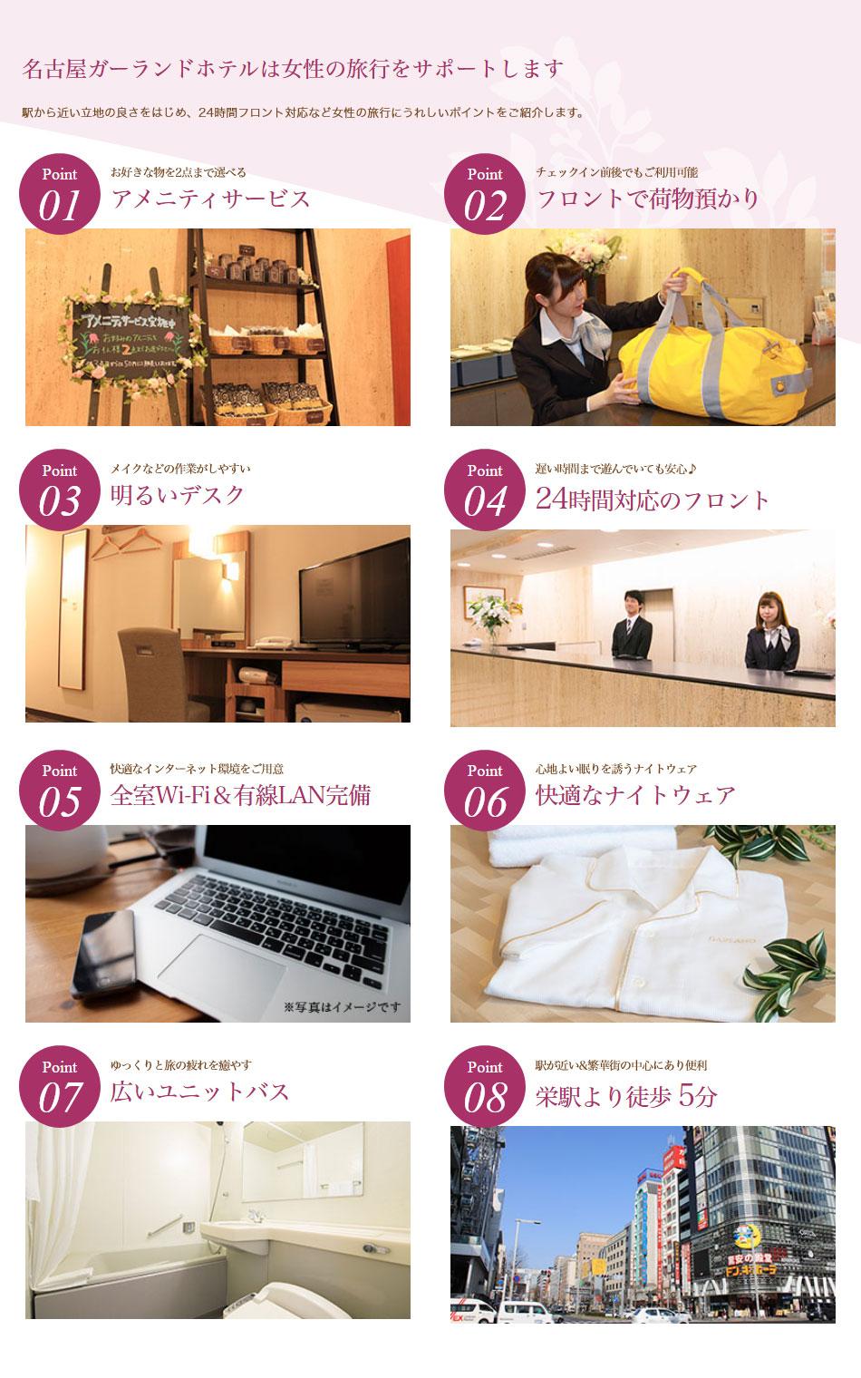 名古屋ガーランドホテルは女性の旅行をサポートします