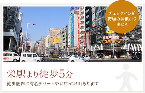 栄駅より徒歩5分