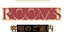 ROOMS 名古屋ガーランドホテルの客室